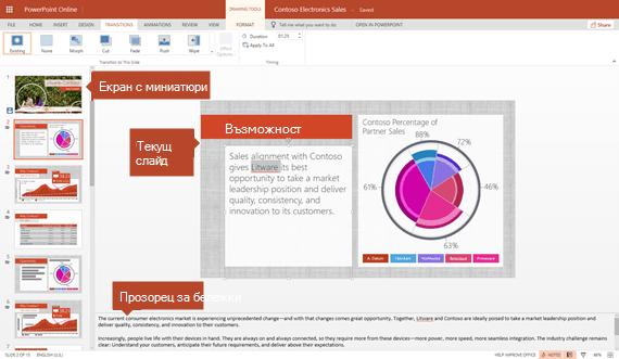 Редактиране на изглед в PowerPoint Online