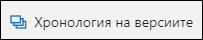 """Бутонът """"Хронология на версиите"""" на лентата в OneDrive"""