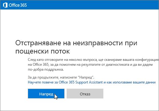 """Екранна снимка на първите стъпки в програмата за отстраняване на неизправности в пощенския поток с избран бутон """"Напред""""."""