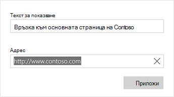 Диалогов прозорец за текст на Word Mobile Link