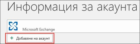 Outlook 2016 – Добавяне на акаунт