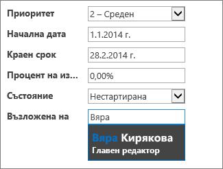 Указване на формула за колона по избор за обединяване на стойности на колони