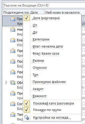 Менюто за подреждане най-отгоре в списъка със съобщения