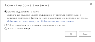 промяна на обхвата на заявка