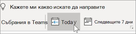 Достигане до днешния ден в Outlook