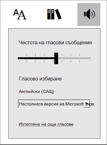 Гласови контроли меню в впечатляващо четец, част от инструменти за обучение за OneNote.
