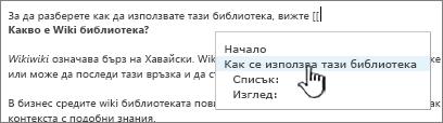 Вмъкване на връзка в Wiki сайт