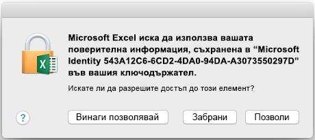 Подканата за ключодържател на Office 2016 for Mac