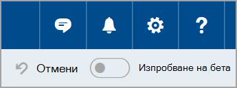 Присъединете се към бета-версията на Outlook.com
