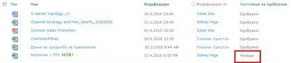Библиотека на SharePoint, съдържаща файл, чакащ за одобрение
