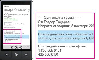 Екранна снимка, показваща искането за присъединяване към събрание на Lync в Lync за мобилен клиент