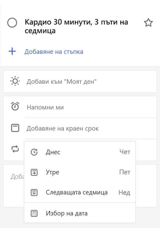 Екранна снимка, показваща подробности преглеждане с добавяне срок избраната дата.