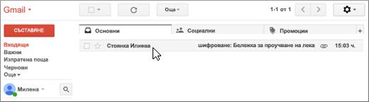 """Папка """"Входящи"""" с шифровано съобщение"""