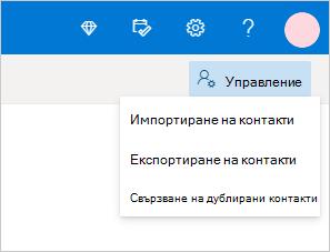 Меню за управление на контакти в Outlook.com