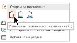 Под Опции за поставяне изберете първата опция, Използвай темата местоназначение