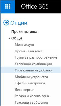 """Екранна снимка на раздела """"Общи"""" в менюто """"Опции"""" в Outlook с осветена опция """"Управление на добавки""""."""