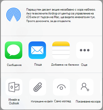 Споделяне в OneDrive