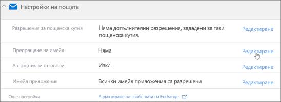 Снимка на екрана: Изберете Редактиране, за да конфигурирате препращане на имейл