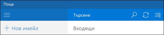 """Търсене в """"Поща на Outlook"""""""