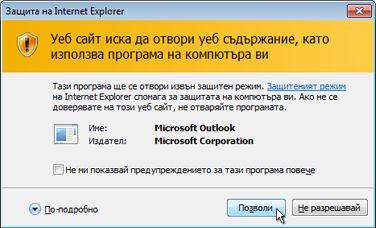 Диалогов прозорец за защита на Internet Explorer