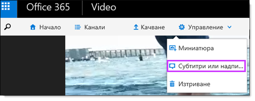 Видео субтитри в Office 365