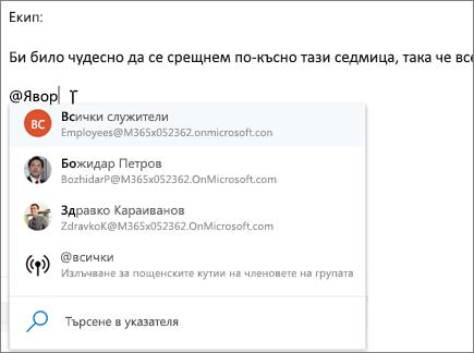 @споменавания в Outlook в уеб
