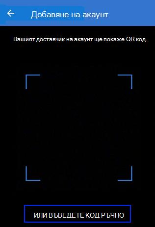Екран за сканиране на QR код