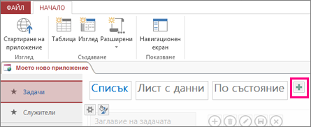 добавяне на списъчен изглед от клиент на access