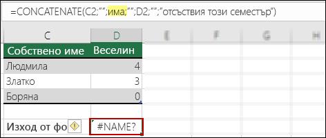 Грешка #NAME?, дължаща се на липсващи двойни кавички в текстови стойности