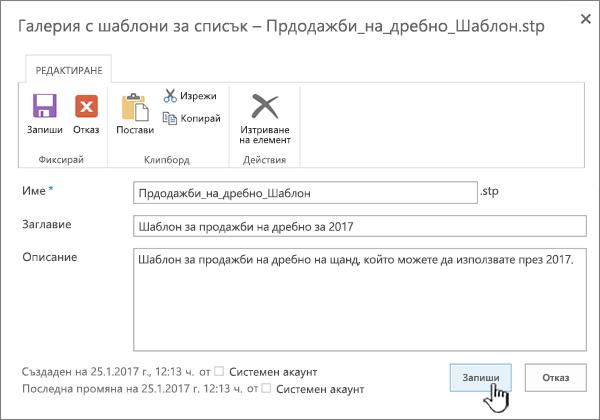Редактиране на свойства на шаблон за списък