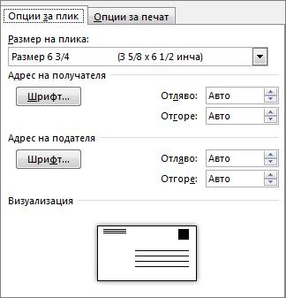 раздел ''опции за пликове'' за настройване на размера на пликовете и шрифтовете за адресите