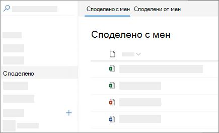 Преглед на екранна снимка на споделено с мен в OneDrive за бизнеса в уеб