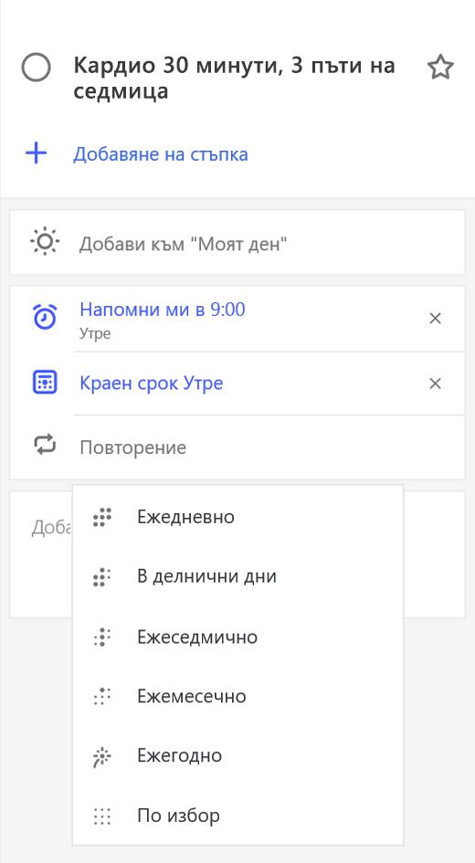 Екранна снимка, показваща подробности изглед с повторете избрания
