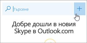 Екранна снимка на бутона нов разговор