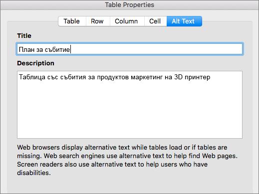 Екранна снимка на раздела алтернативен текст на диалоговия прозорец Свойства на таблицата