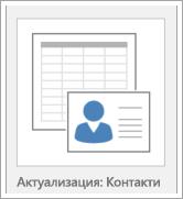 Икона за опции за шаблон на база данни