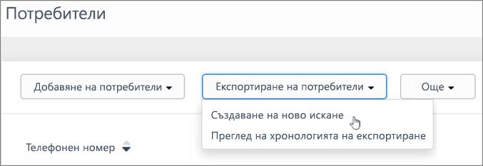 Снимка на екрана: Създаване на ново искане за експортиране Kaizala потребители