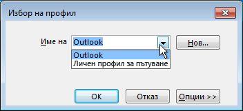 диалогов прозорец ''избор на профил'' в outlook