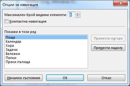 Диалоговият прозорец ''Опции за навигация''