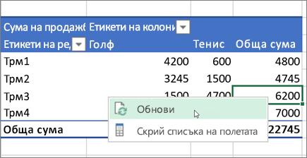 Обновяване на обобщена таблица