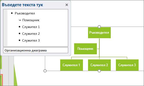Показва пример за организационна диаграма със SmartArt