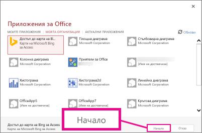 "Диалогов прозорец ""Приложения за Office"""