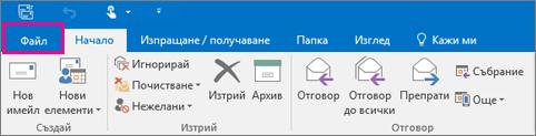 Как изглежда лентата в Outlook 2016