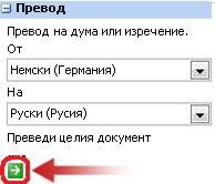 текстово поле ''превод''