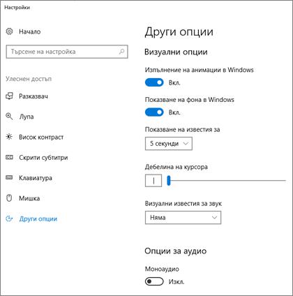"""Улеснен достъп, екран """"Други опции"""" в настройките на Windows 10"""