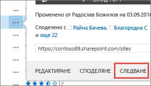 """Изберете командата """"Следване"""" в менюто на карта за посочване в OneDrive за бизнеса"""