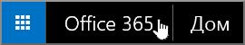 Бутон за навигиране до началната страница на Office 365