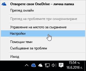 Контекстното меню за иконата на OneDrive.