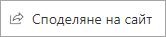 """Бутонът """"Споделяне на сайт"""" в сайт за комуникация"""