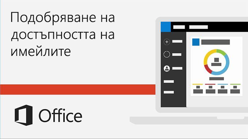 Видео за подобряване на достъпността на имейлите